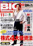 big_11_2005.jpg